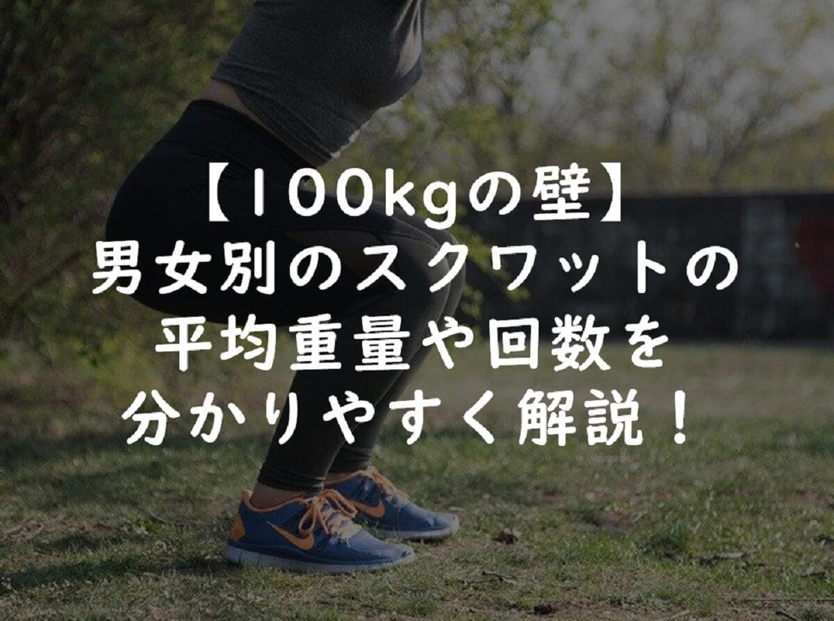 【100kgの壁】男女別のスクワットの平均重量や回数を分かりやすく解説!