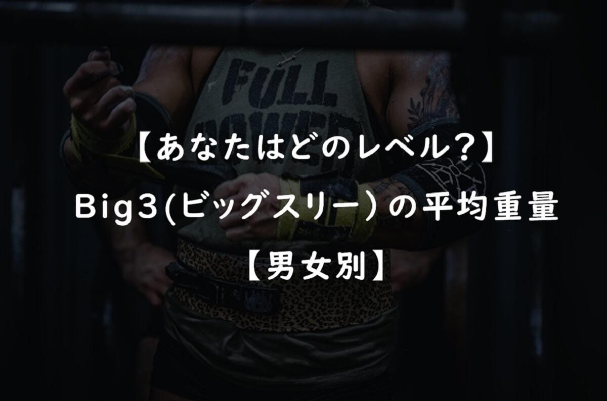 【あなたはどのレベル?】Big3(ビッグスリー)の平均重量【男女別】
